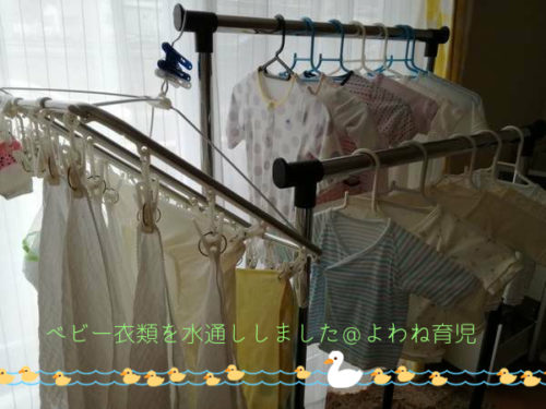 赤ちゃん衣類の水通し
