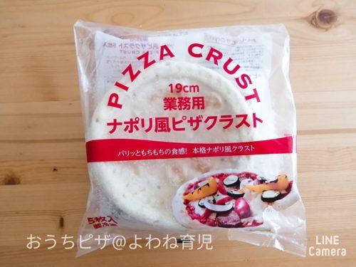 業務スーパーの冷凍ピザ生地