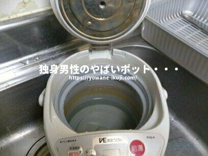 湯沸かしポット水垢汚れ