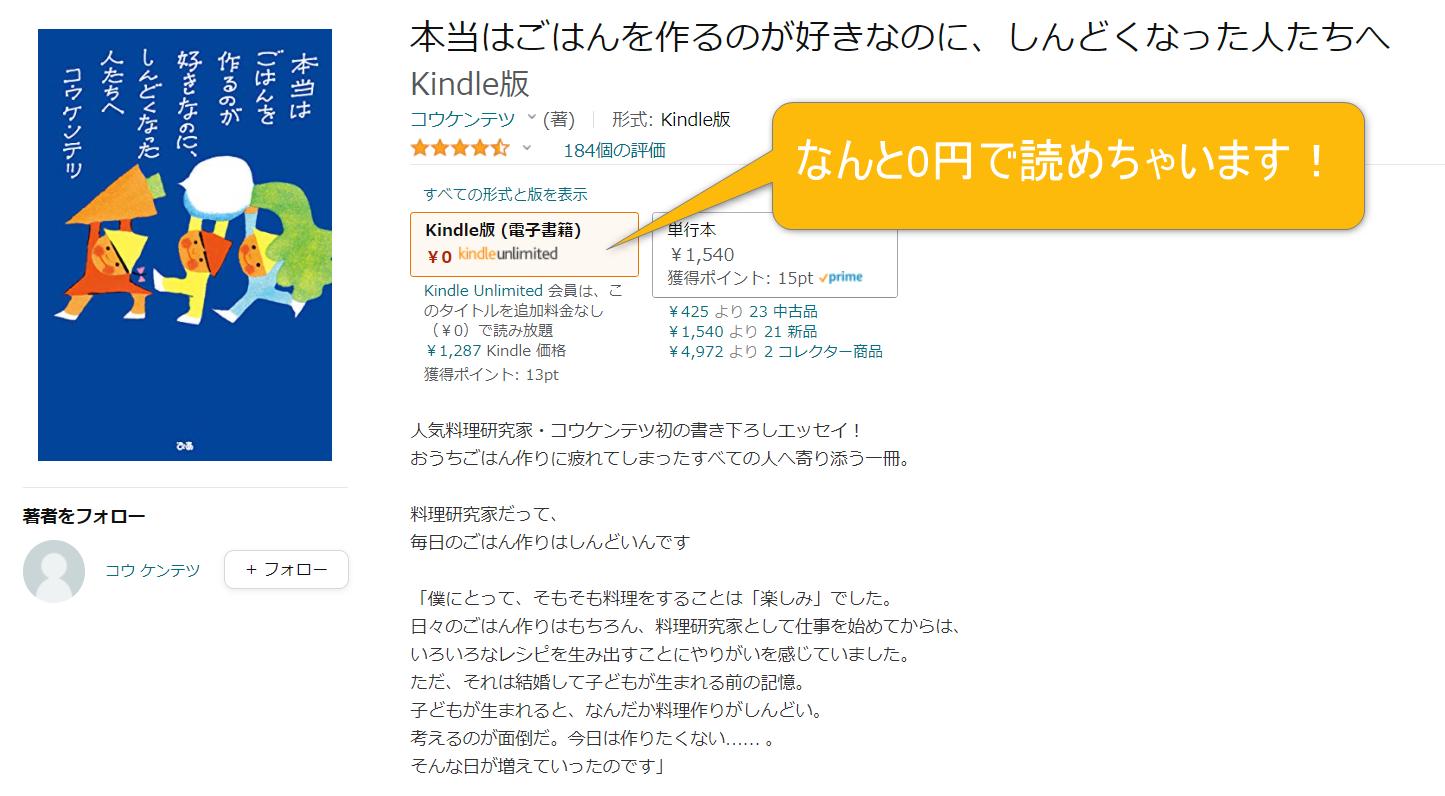 img_202106-_コウケンテツ_Kindle Unlimited